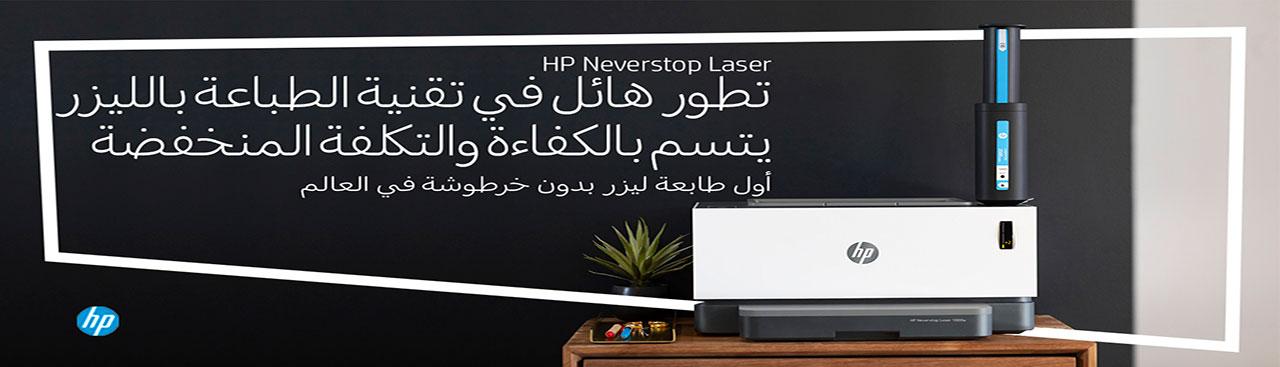 hp_neverstop_laser